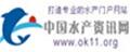 中国水产资讯